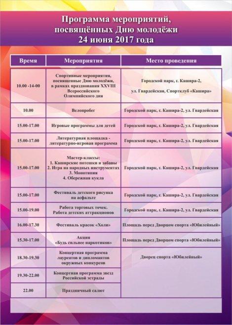 Дневная и вечерняя программа Дня Молодёжи.