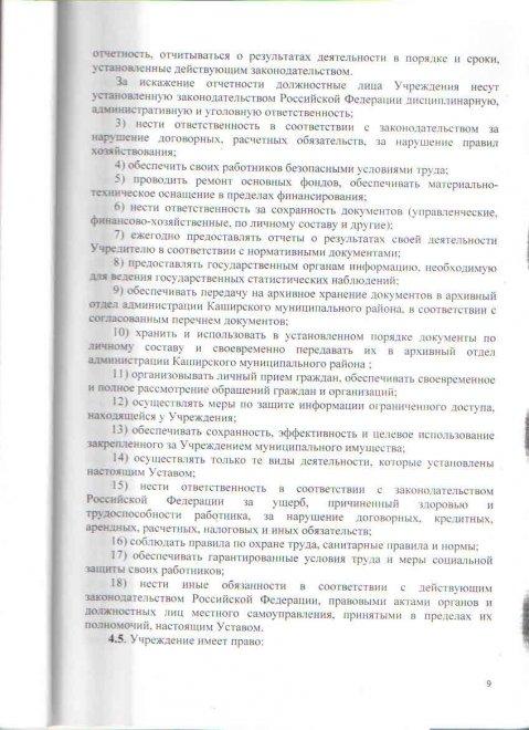 """Официальные документы МАУК """"Городской парк"""" (УСТАВ)"""