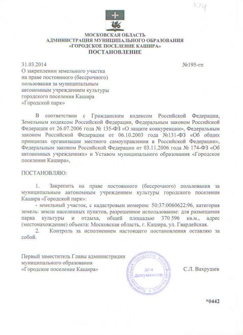 """Официальные документы МАУК """"Городской парк"""""""