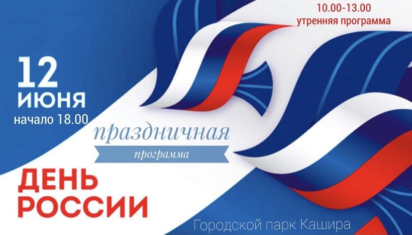 Праздничные мероприятия к Дню России!