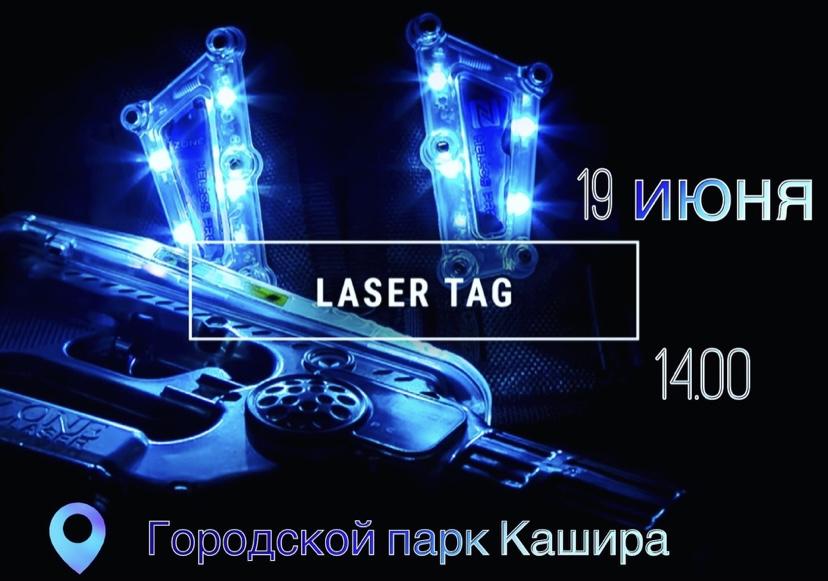 Лазертаг - другая реальность!